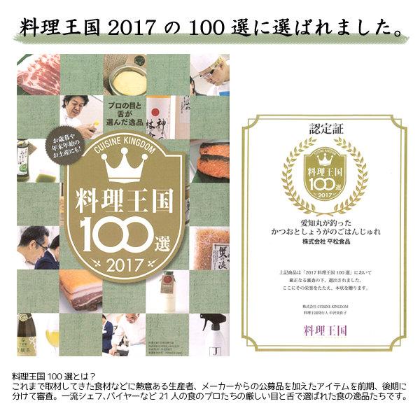 料理王国100選2017